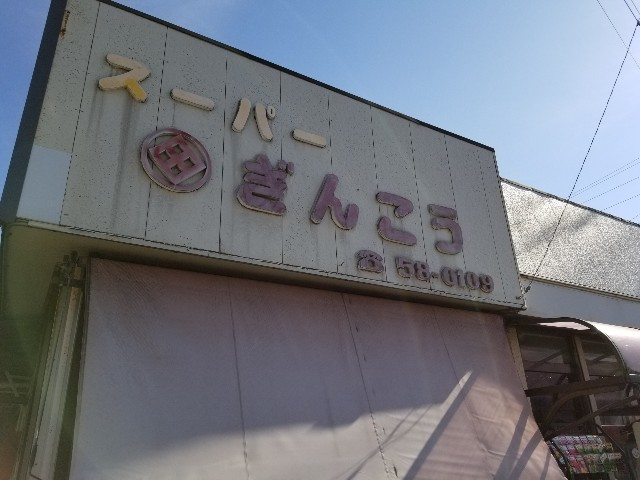 f:id:camera-yurucamp:20190121090401j:image