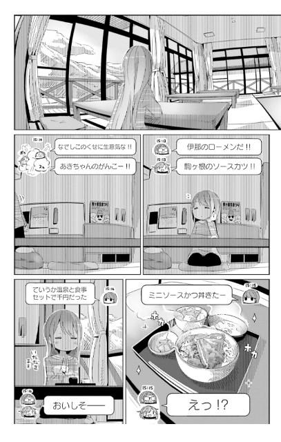 f:id:camera-yurucamp:20190503175257j:image