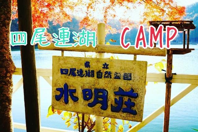 f:id:camera-yurucamp:20191118164911j:image