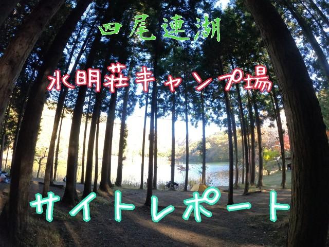 f:id:camera-yurucamp:20191121103340j:image