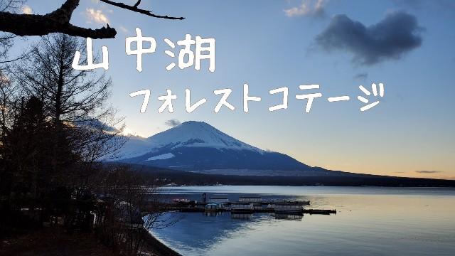 f:id:camera-yurucamp:20200105123550j:image