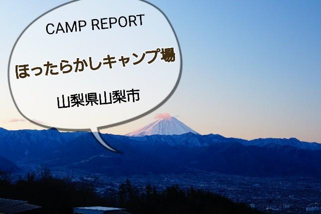 f:id:camera-yurucamp:20200214142741j:image