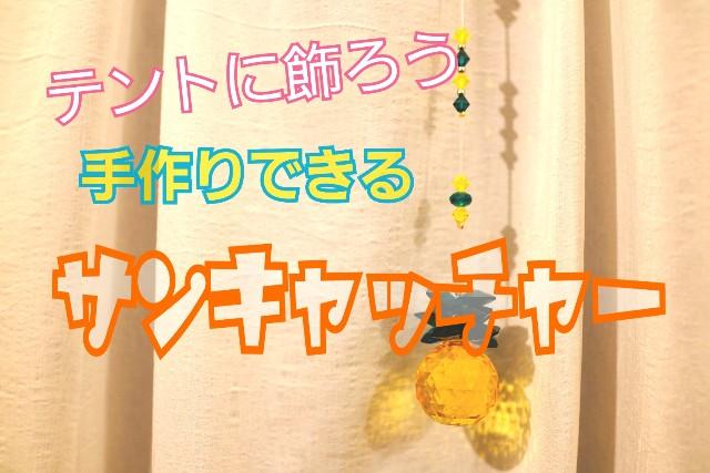 f:id:camera-yurucamp:20200331185823j:image