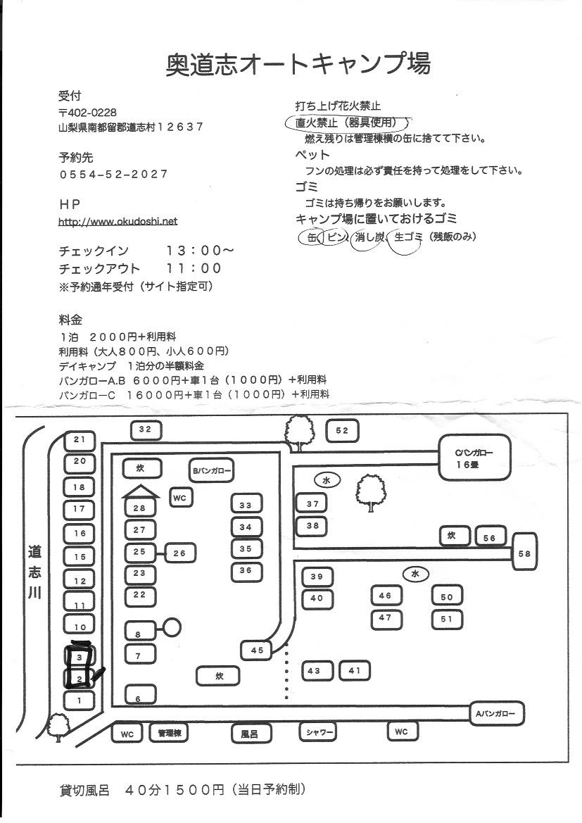 f:id:camera-yurucamp:20200825141741j:plain