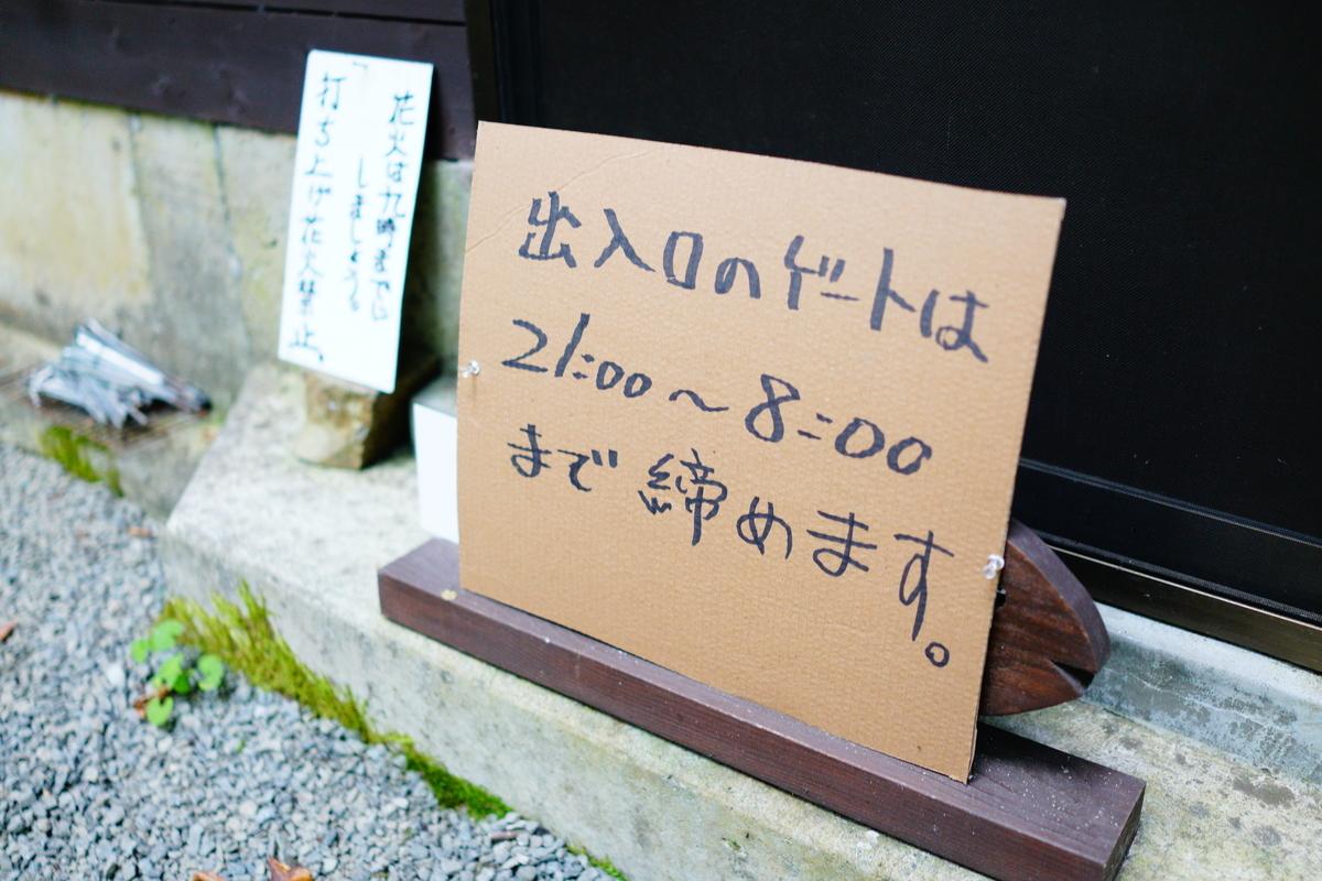 f:id:camera-yurucamp:20200825142358j:plain