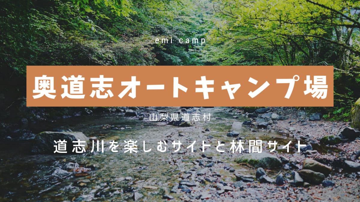 f:id:camera-yurucamp:20200902093053p:plain