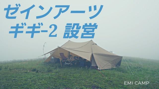 f:id:camera-yurucamp:20201005103042j:image