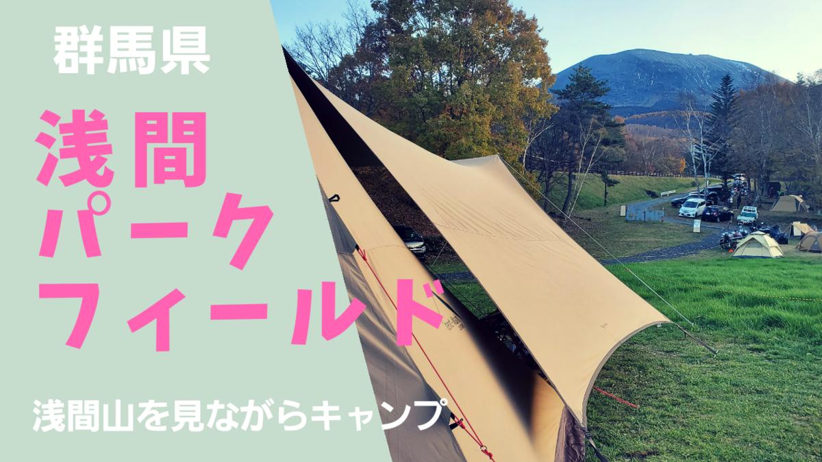 f:id:camera-yurucamp:20201111075544p:plain