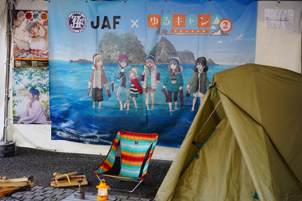 f:id:camera-yurucamp:20210405185048j:plain