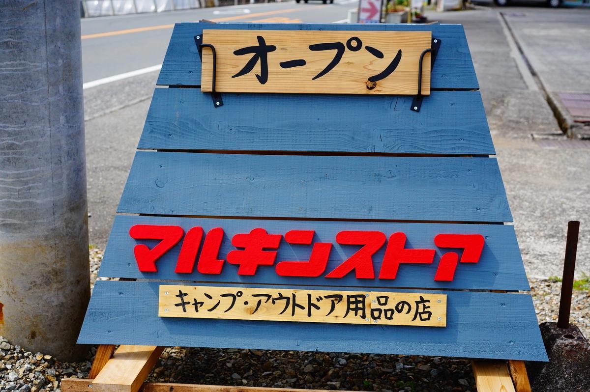 f:id:camera-yurucamp:20210409210833j:plain