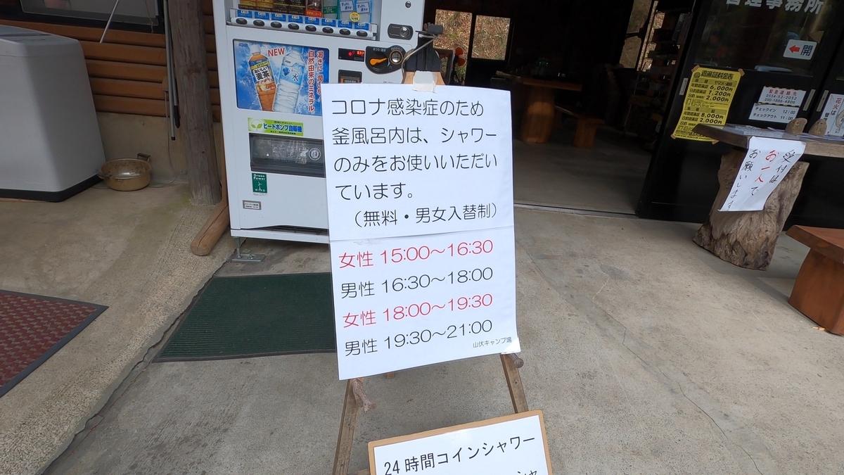 f:id:camera-yurucamp:20210524142147j:plain