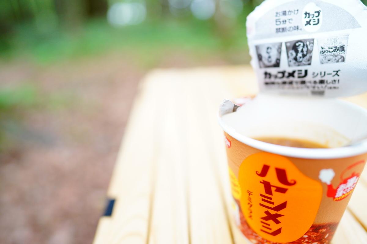 f:id:camera-yurucamp:20210713094548j:plain